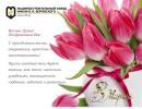 Поздравляем с праздником 8 марта!